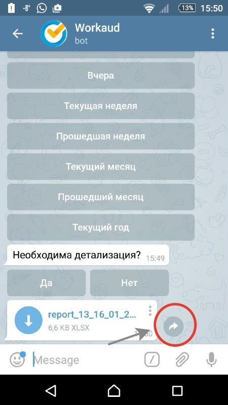 Отправка отчета пользователю Telegram